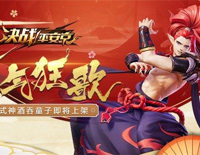 《决战!平安京》新式神酒吞童子