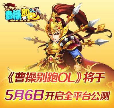 《曹操别跑OL》将于5月6日开启全平台公测