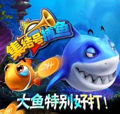 《集结号捕鱼3D版》——大鱼特别好打!