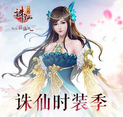 """《诛仙手游》3.30新资料片""""焚香现世""""来袭"""