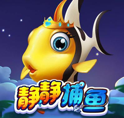 新人福利—捕鱼初级场
