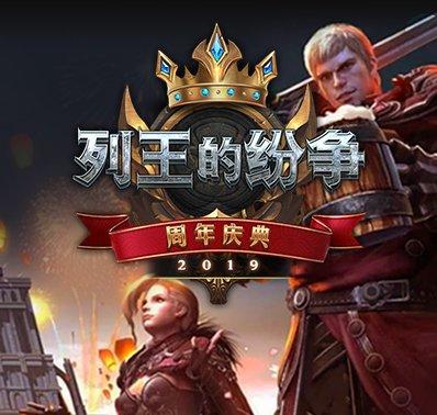 《列王的纷争》全新皇家角斗场引爆全球亿万PK