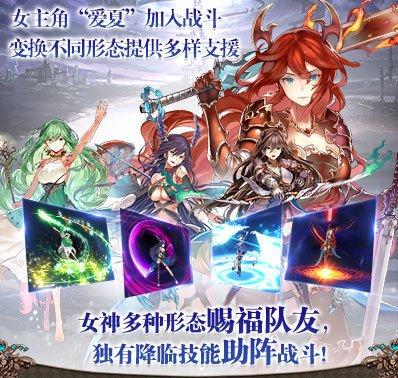 《苍蓝境界》玩法升级 女神加护华丽助战