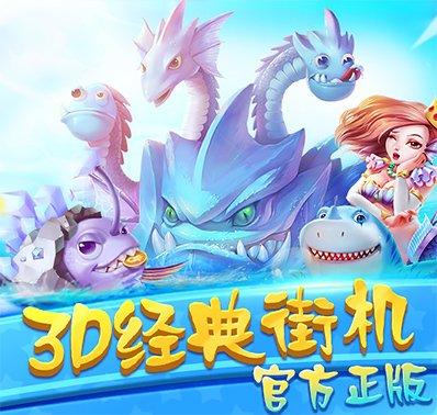 《捕鱼奇兵》海底世界怎样 3D画面玩法炫丽呈献