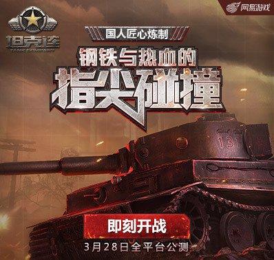 多一种胜利的可能!网易《坦克连》PVP全公开