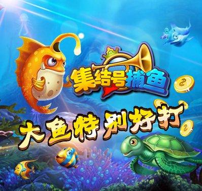 《集结号捕鱼3D版》——好玩到爆!爆!爆!