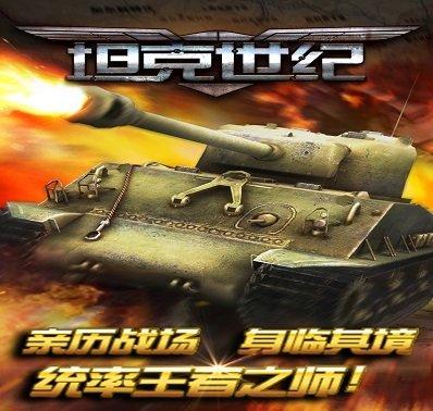 《坦克世纪》如何获取物资、车辆:主线剧情
