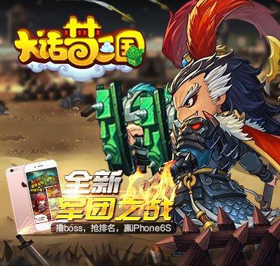 《大话梦三国》赢全新军团之战 奖iphone6s!