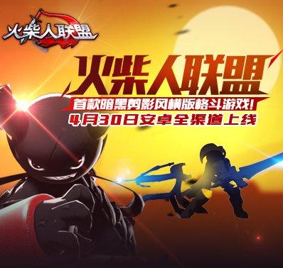横版格斗手游《火柴人联盟》4月30日安卓版上线!