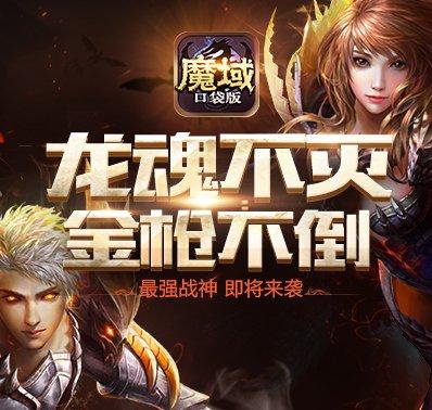 """新资料片定名""""龙骑觉醒"""" 8月26日上线"""