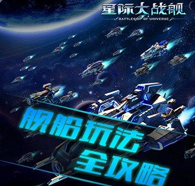 《星际大战舰》新手攻略之四大资源