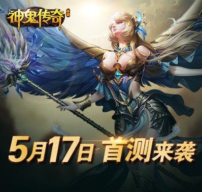 神之羽翼降临《神鬼传奇》5月17日首测来袭