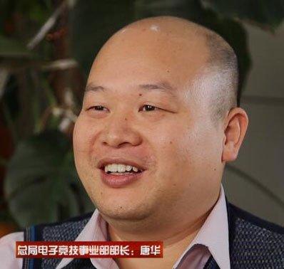 体总局唐处长专访与大唐电信首办CMEG移动电竞大赛