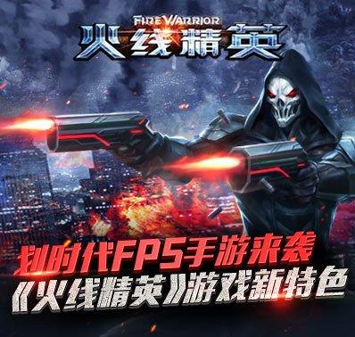 划时代FPS手游来袭 《火线精英》游戏新特色