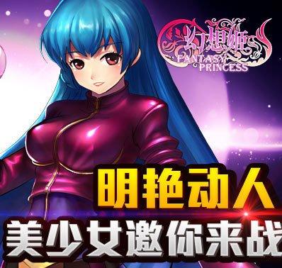 《幻想姬》关卡系统初步介绍