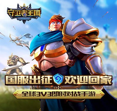 《守卫者王国》国服将至!唤醒中国守卫者!