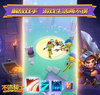 《不休骑士》官方中文版宣传视频