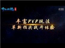 视频: 倩女手游革新指尖战斗体验和杨洋一起问鼎全服