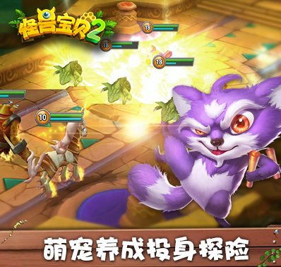 《怪兽宝贝2》-宠物篇-红魔王