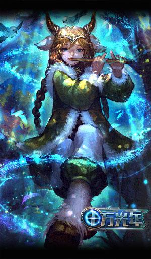 《十万光年》守护神详解-森林女神潘