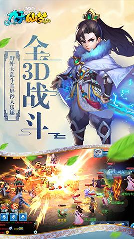 3DMMO回合制手游 《九天仙梦》震撼首发
