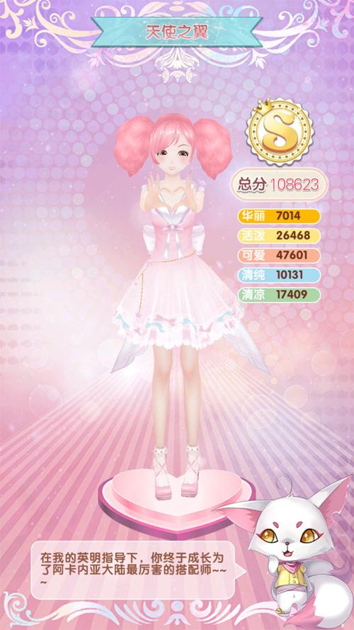 《悠悠恋物语》少女级2-5天使之翼平民S级攻略