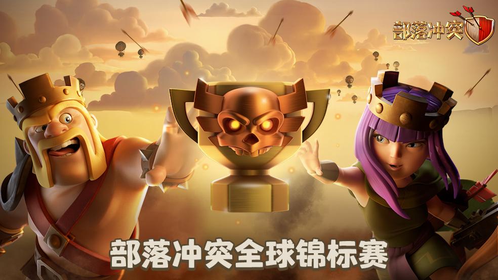 【部落冲突全球锦标赛】寻找最强部落!瓜分百万美元!