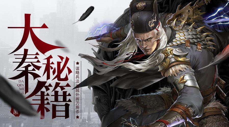 [大秦之帝国崛起] 【攻略】《大秦之帝国崛起》新手玩家武将的选择与搭配 详解怎么玩