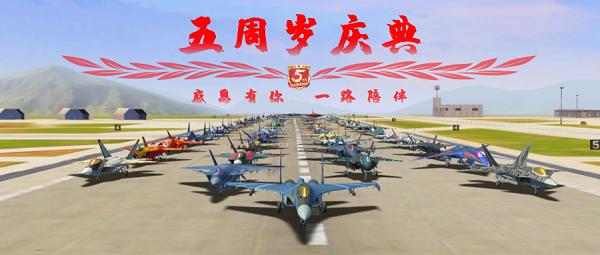 《现代空战3D》5周年庆典 明日开启