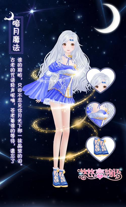《悠悠恋物语》全新光效服饰登场 神奇的暗月魔法
