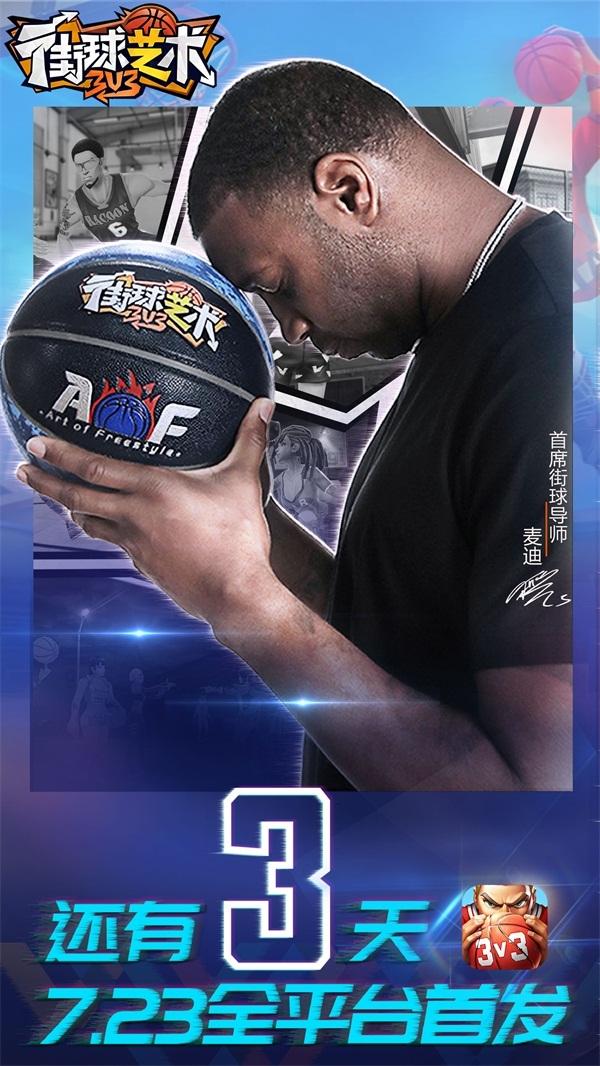 倒计时3天!《街球艺术》唤起你最初的篮球竞技梦