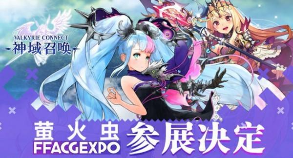 《神域召唤》萤火虫漫展参展回顾 日本声优阵容公布