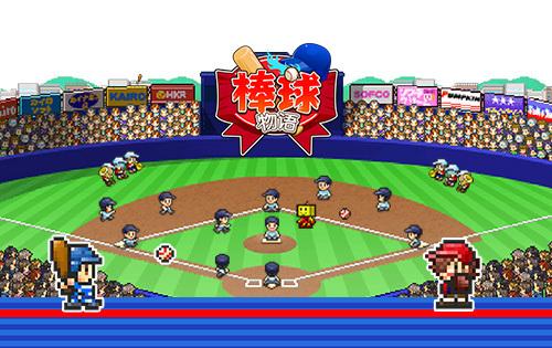 [棒球物语] 《棒球物语》新人攻略 详解怎么玩