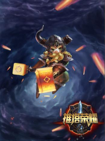 《推塔荣耀》首度曝光超人气英雄(二)山丘之王